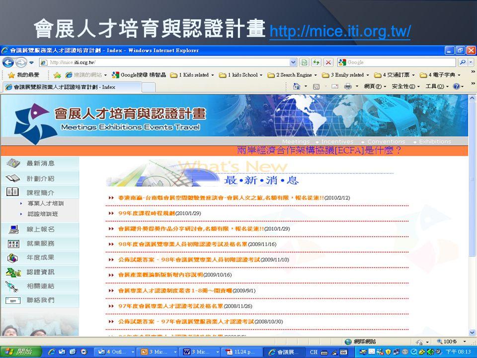 會展人才培育與認證計畫 http://mice.iti.org.tw/ http://mice.iti.org.tw/