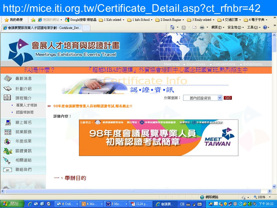 http://mice.iti.org.tw/Certificate_Detail.asp ct_rfnbr=42