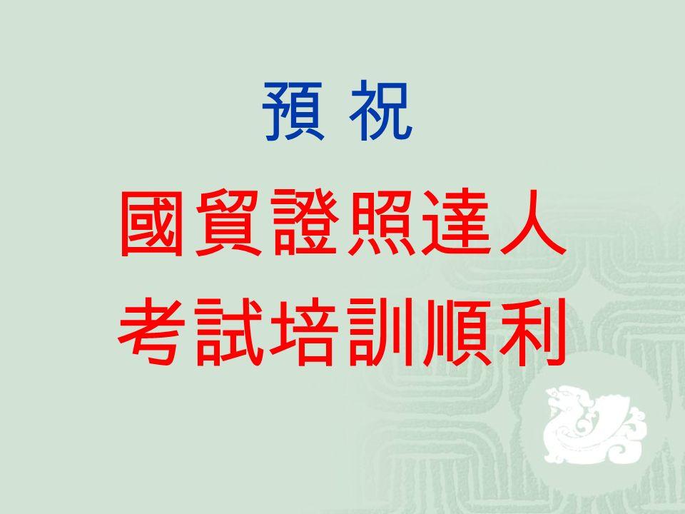預 祝預 祝 國貿證照達人 考試培訓順利