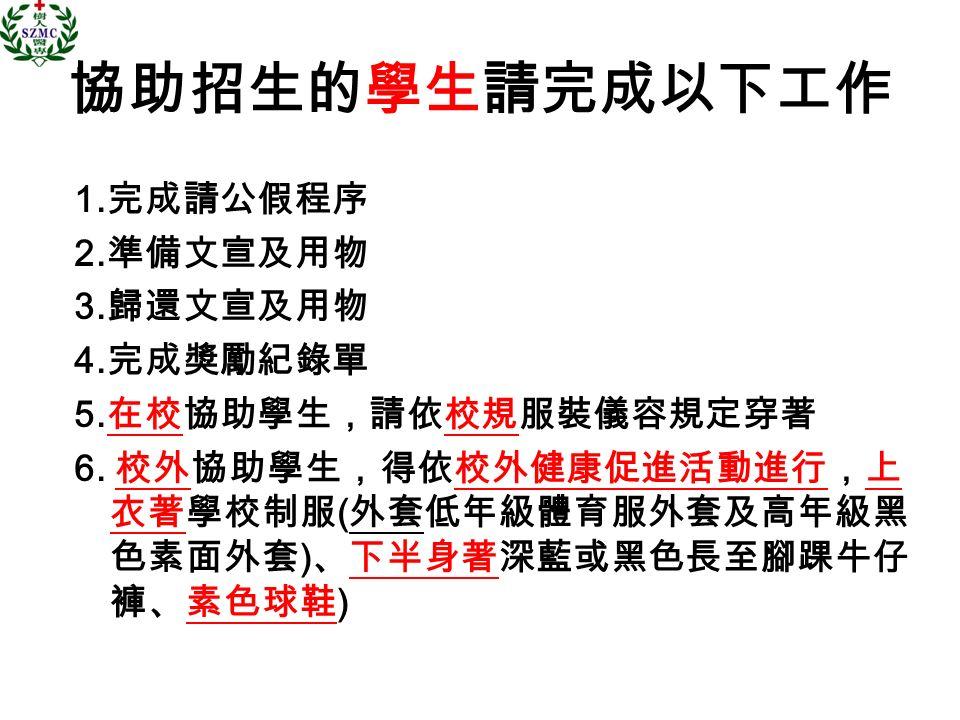 協助招生的學生請完成以下工作 1. 完成請公假程序 2. 準備文宣及用物 3. 歸還文宣及用物 4.