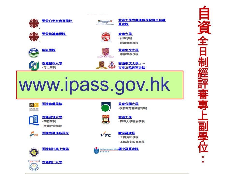 www.ipass.gov.hk