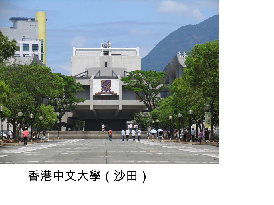 香港中文大學(沙田)