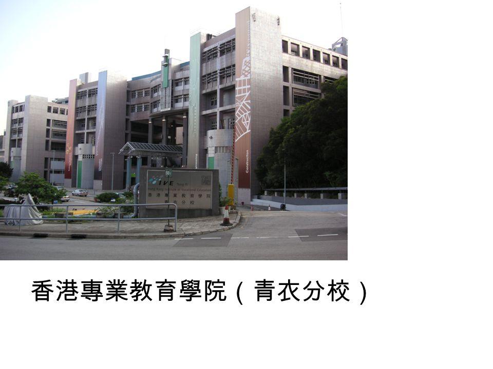 香港專業教育學院(青衣分校)