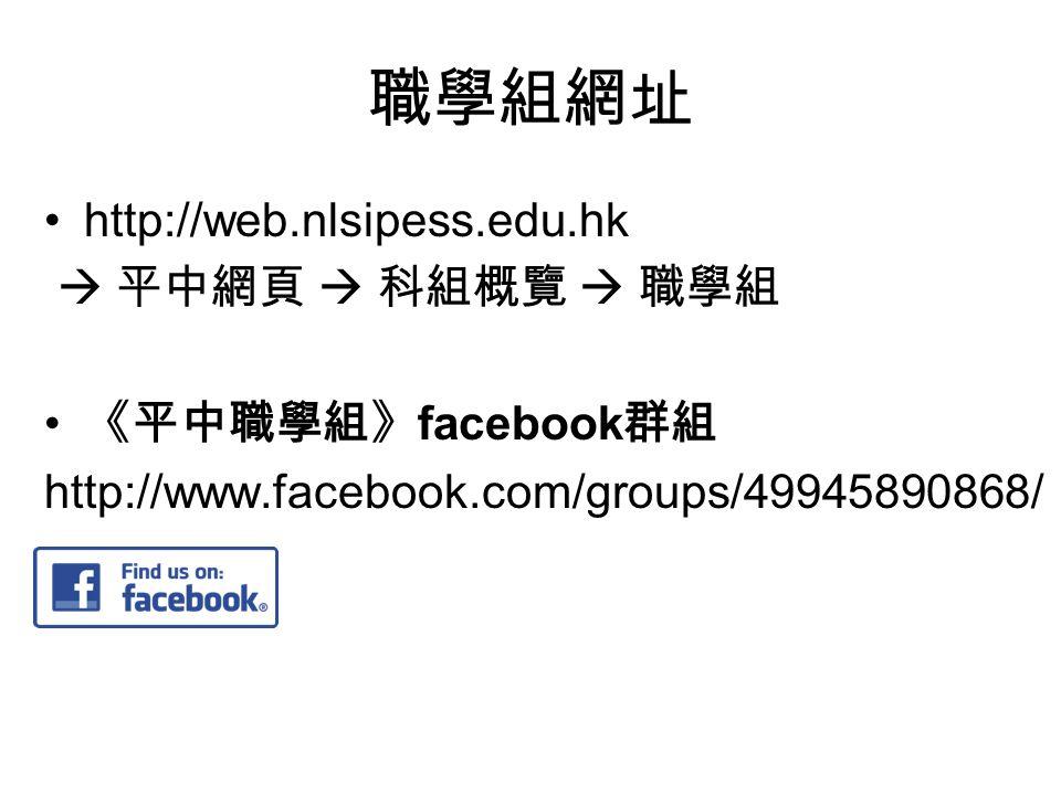 職學組網址 http://web.nlsipess.edu.hk  平中網頁  科組概覽  職學組 《平中職學組》 facebook 群組 http://www.facebook.com/groups/49945890868/