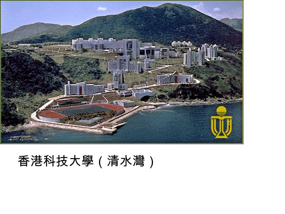 香港科技大學(清水灣)