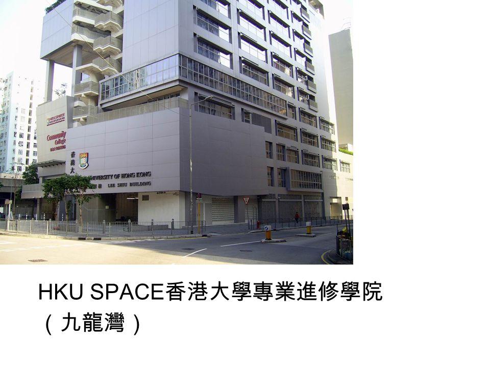 HKU SPACE 香港大學專業進修學院 (九龍灣)