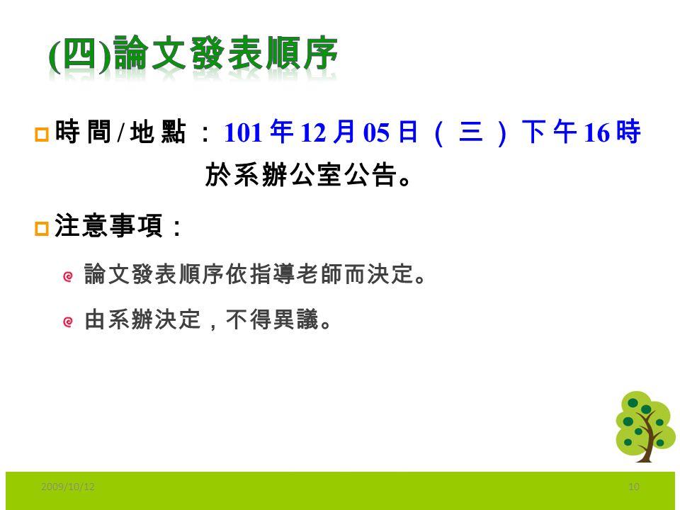  時間 / 地點: 101 年 12 月 05 日(三)下午 16 時 於系辦公室公告。  注意事項: 論文發表順序依指導老師而決定。 由系辦決定,不得異議。 2009/10/1210