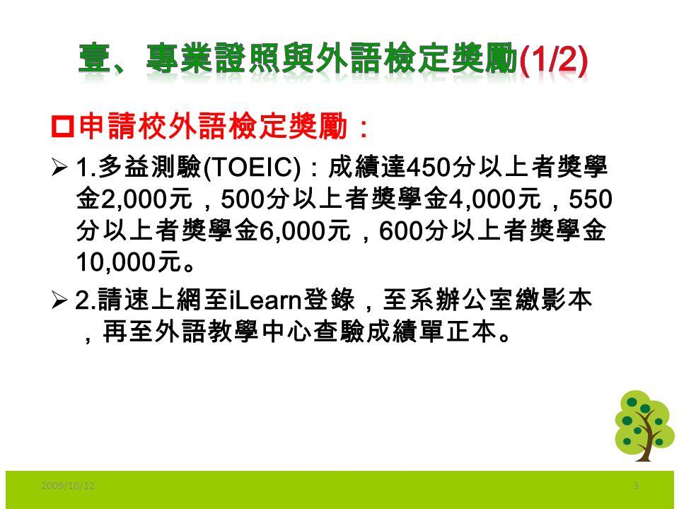 2009/10/123  申請校外語檢定獎勵:  1.
