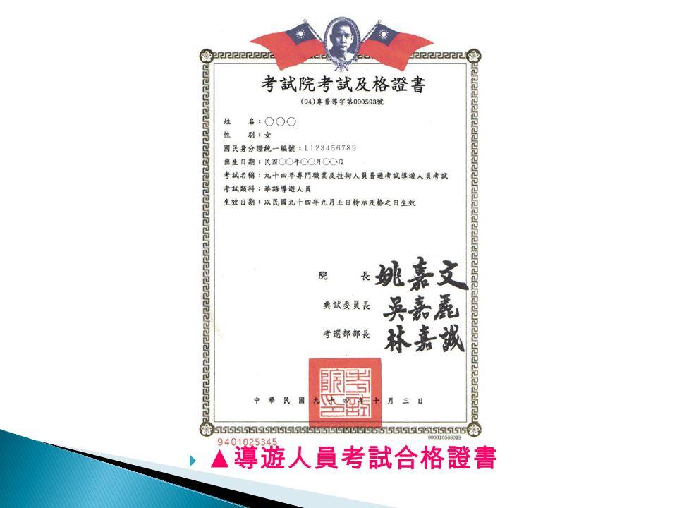  ▲ 導遊人員考試合格證書