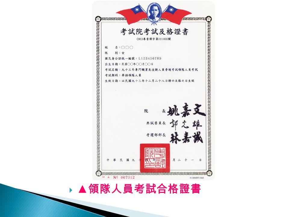  ▲ 領隊人員考試合格證書
