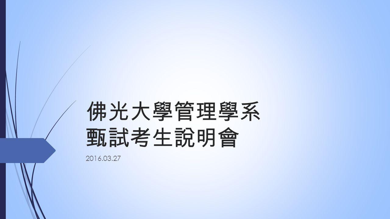 佛光大學管理學系 甄試考生說明會 2016.03.27