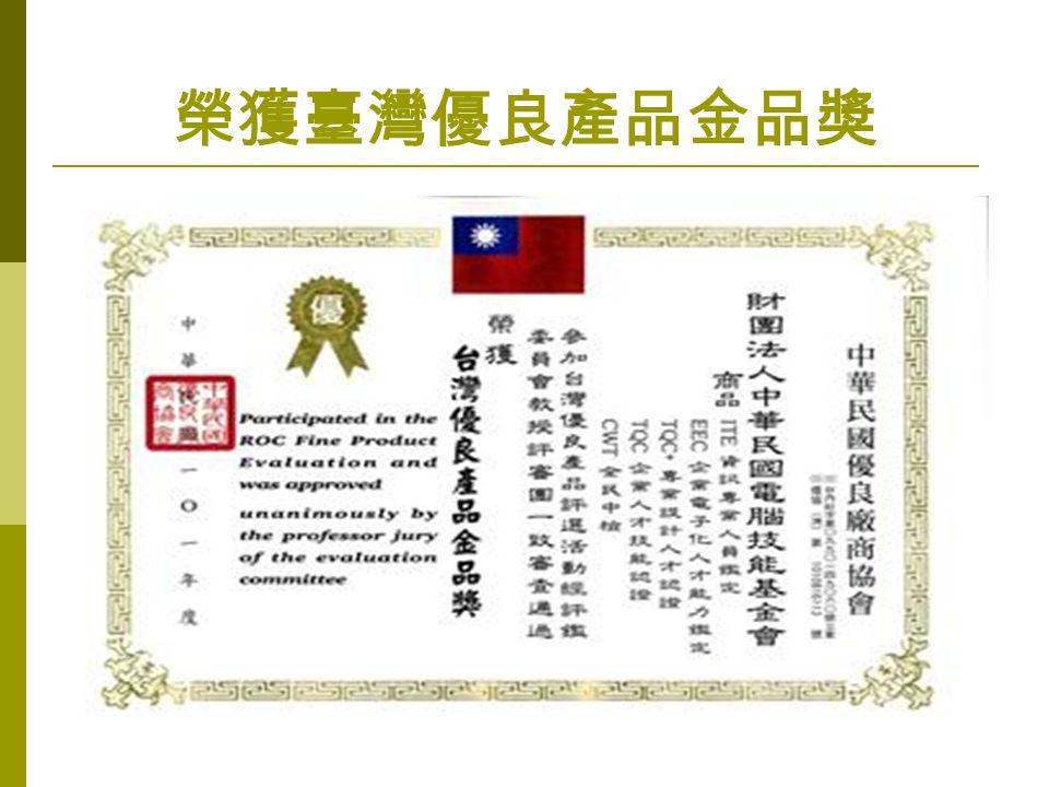 榮獲臺灣優良產品金品獎
