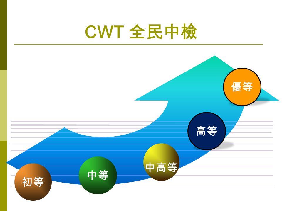 CWT 全民中檢 中高等 中等 初等 高等 優等