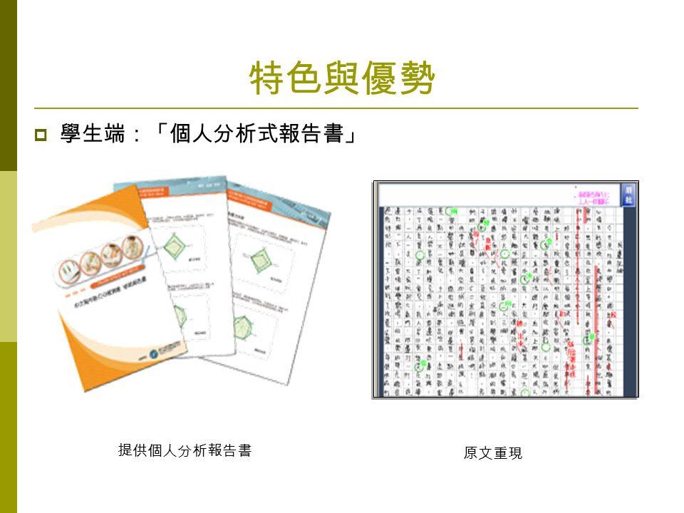 特色與優勢  學生端:「個人分析式報告書」 提供個人分析報告書 原文重現