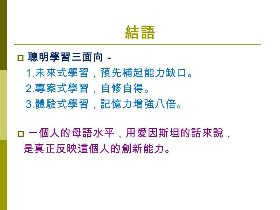 結語  聰明學習三面向- 1. 未來式學習,預先補起能力缺口。 2. 專案式學習,自修自得。 3.