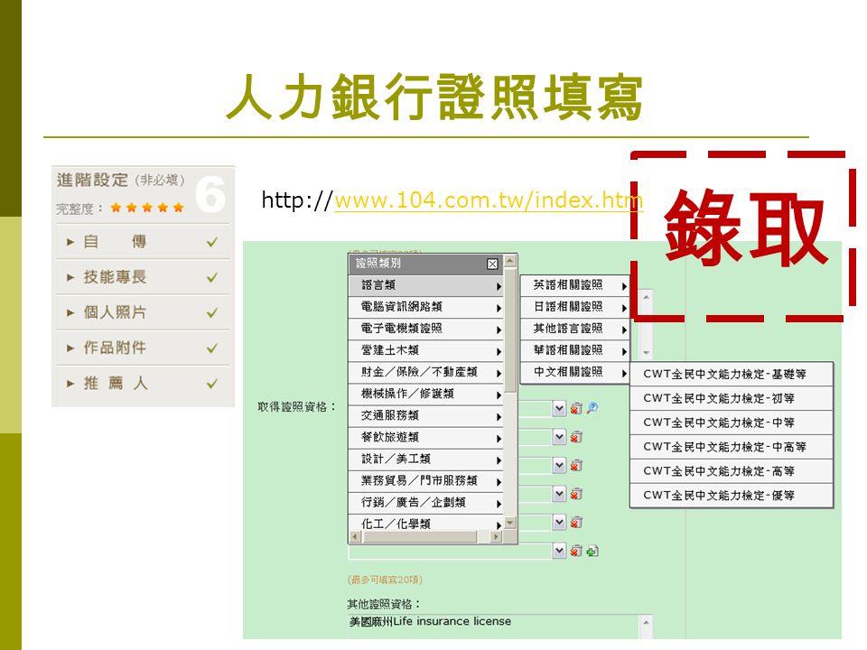 人力銀行證照填寫 錄取 http://www.104.com.tw/index.htmwww.104.com.tw/index.htm