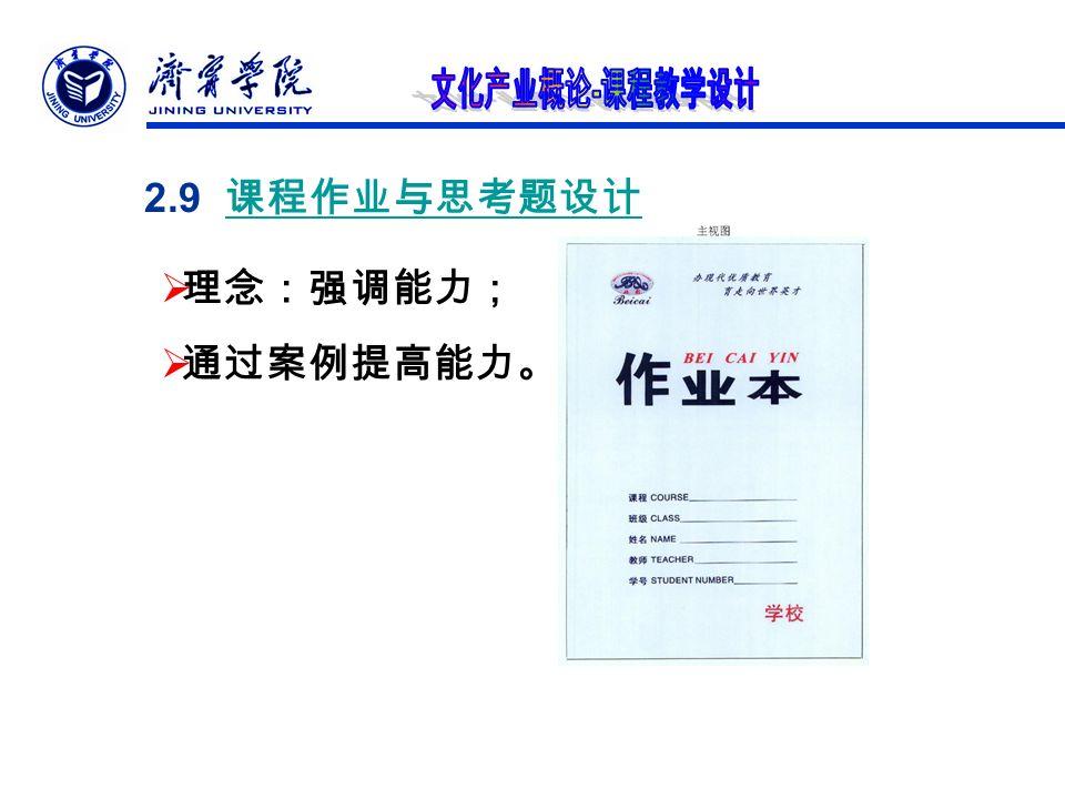 2.9 课程作业与思考题设计 课程作业与思考题设计  理念:强调能力;  通过案例提高能力。
