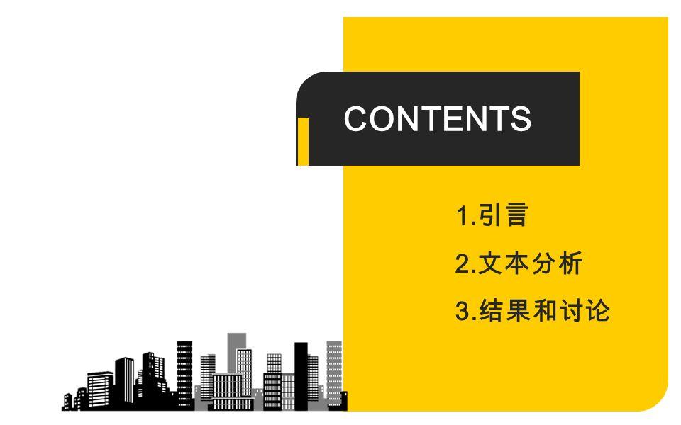 2 CONTENTS 1. 引言 2. 文本分析 3. 结果和讨论