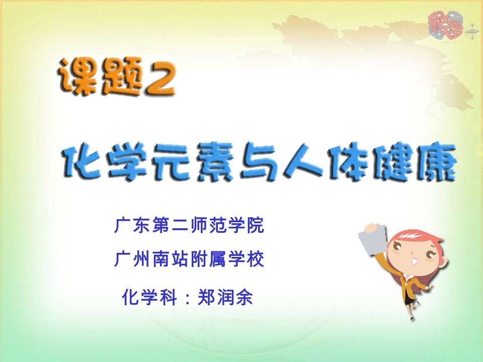 广东第二师范学院 广州南站附属学校 化学科:郑润余