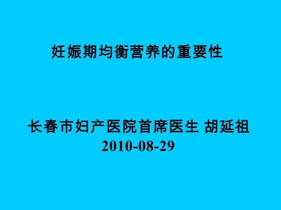 妊娠期均衡营养的重要性 长春市妇产医院首席医生 胡延祖 2010-08-29