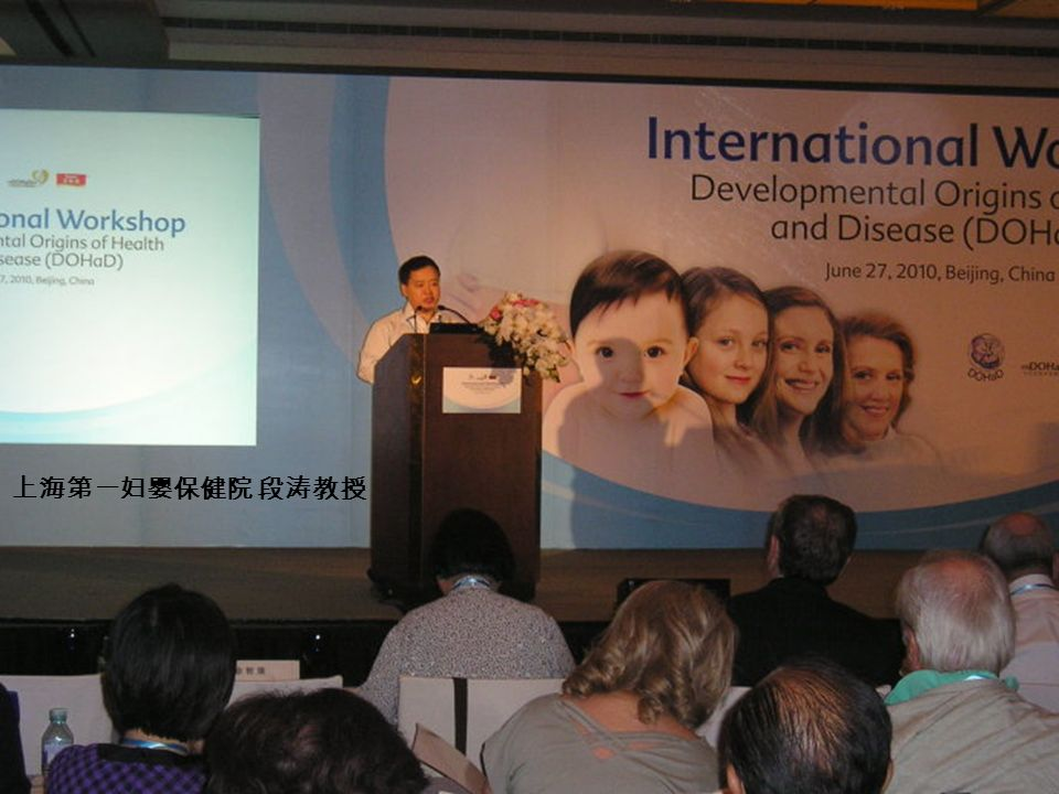 上海第一妇婴保健院 段涛教授