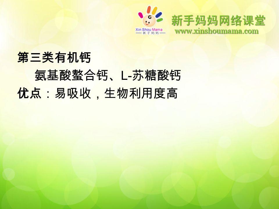 第三类有机钙 氨基酸螯合钙、 L- 苏糖酸钙 优点:易吸收,生物利用度高