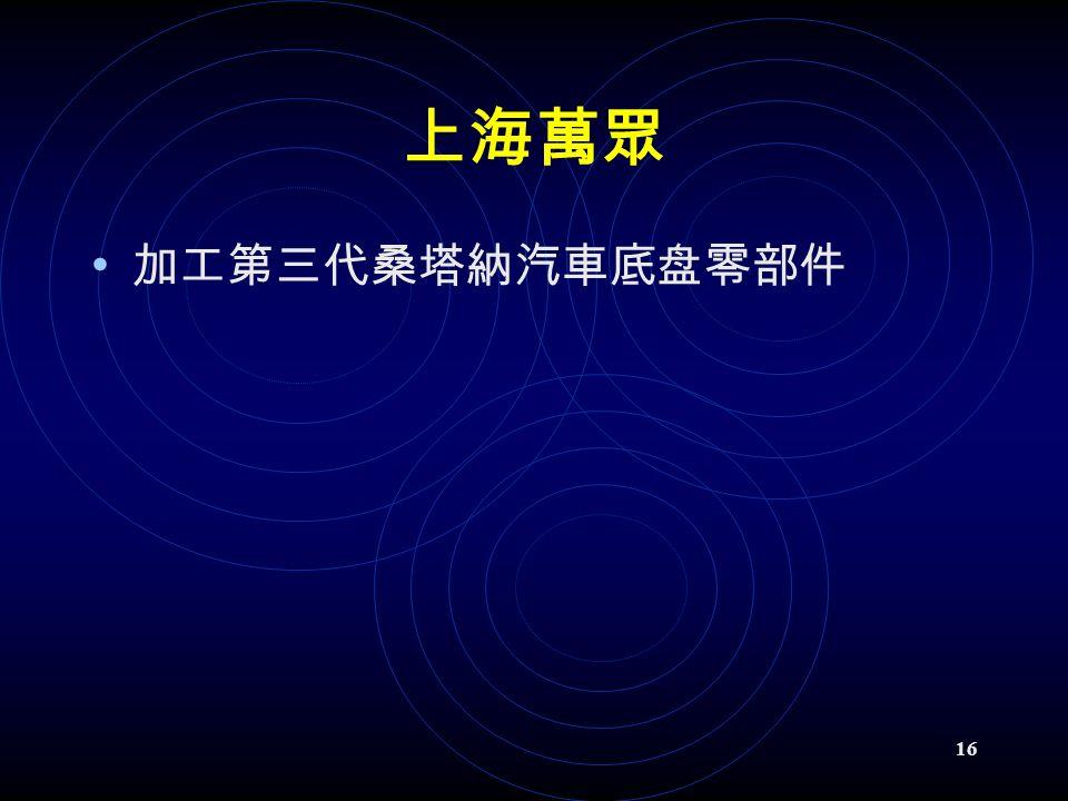 16 上海萬眾 加工第三代桑塔納汽車底盘零部件