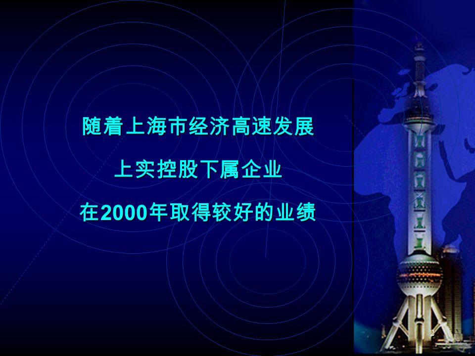 2 随着上海市经济高速发展上实控股下属企业 在 2000 年取得较好的业绩