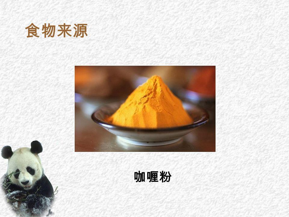 食物来源 咖喱粉
