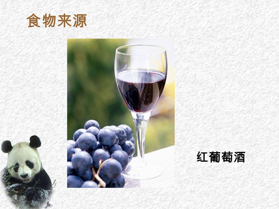 食物来源 红葡萄酒