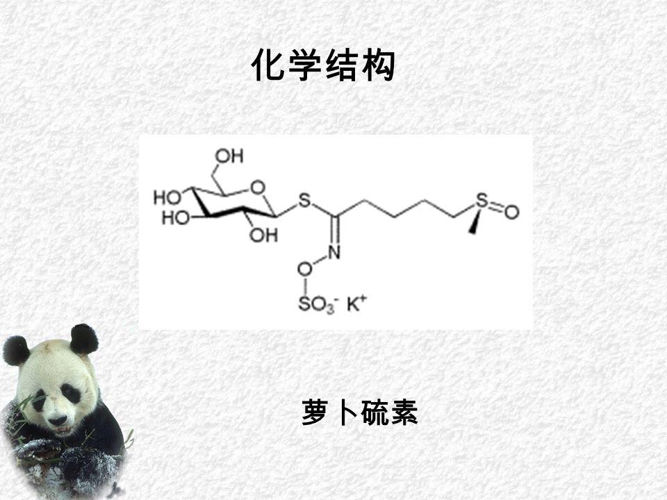 化学结构 萝卜硫素