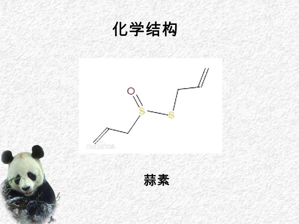 化学结构 蒜素