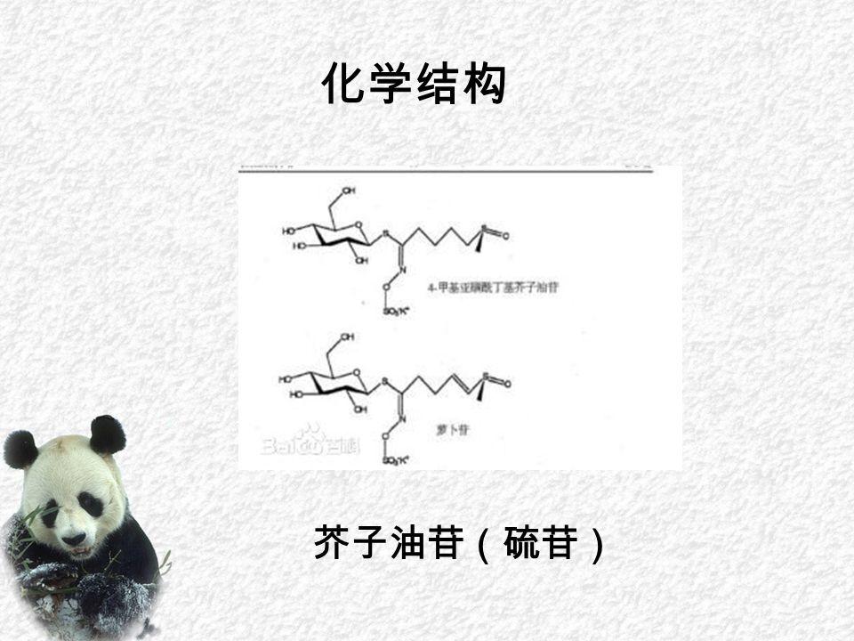 芥子油苷(硫苷) 化学结构
