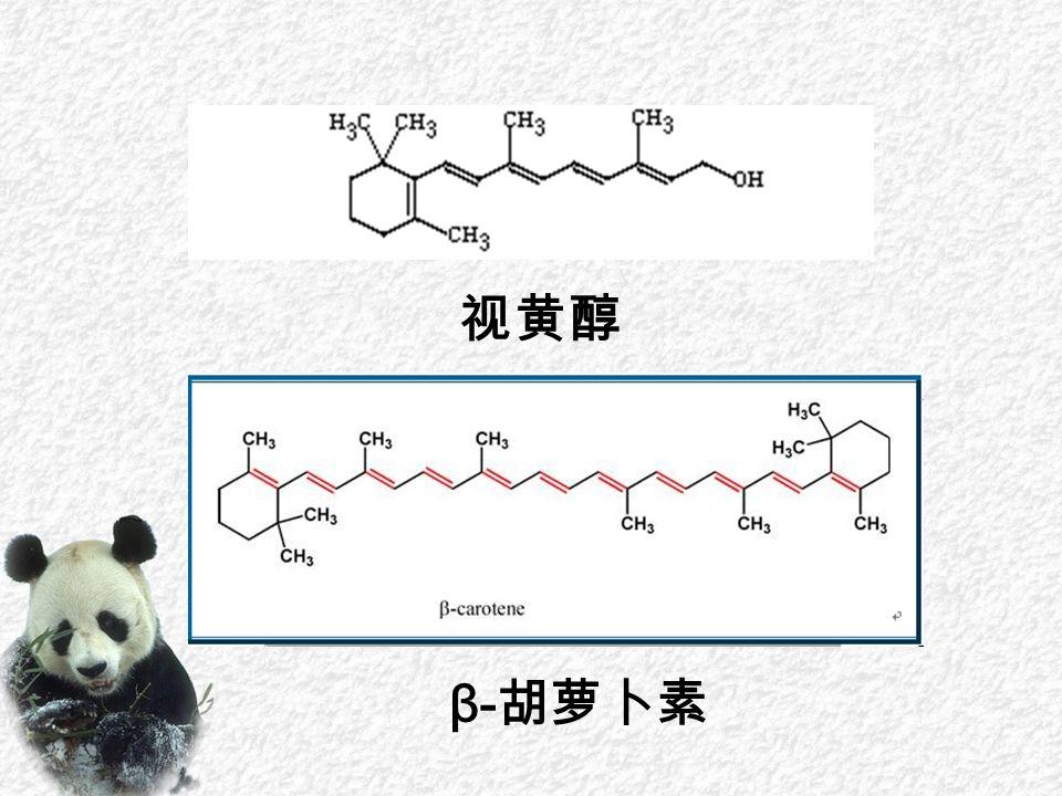 β- 胡萝卜素 视黄醇