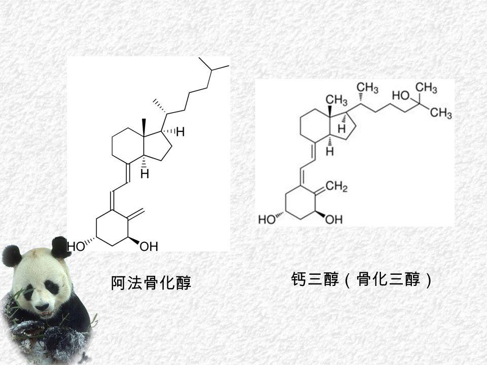 阿法骨化醇 钙三醇(骨化三醇)