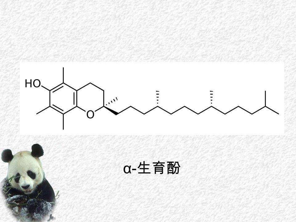 α- 生育酚