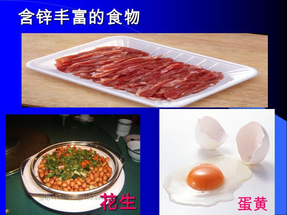 花生 蛋黄 含锌丰富的食物