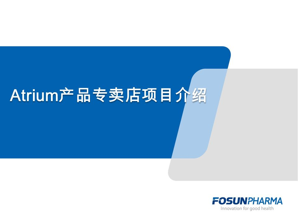 Atrium 产品专卖店项目介绍