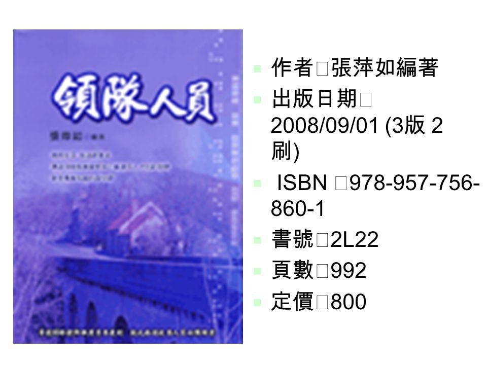 27  作者╱張萍如編著  出版日期╱ 2008/09/01 (3 版 2 刷 )  ISBN ╱ 978-957-756- 860-1  書號╱ 2L22  頁數╱ 992  定價╱ 800