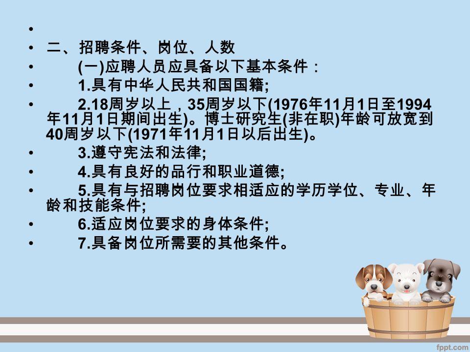 二、招聘条件、岗位、人数 ( 一 ) 应聘人员应具备以下基本条件: 1.