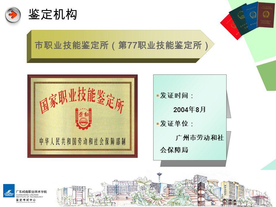 鉴定机构 市职业技能鉴定所(第 77 职业技能鉴定所)  发证时间: 2004 年 8 月  发证单位: 广州市劳动和社 会保障局