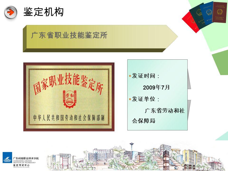 鉴定机构 广东省职业技能鉴定所  发证时间: 2009 年 7 月  发证单位: 广东省劳动和社 会保障局
