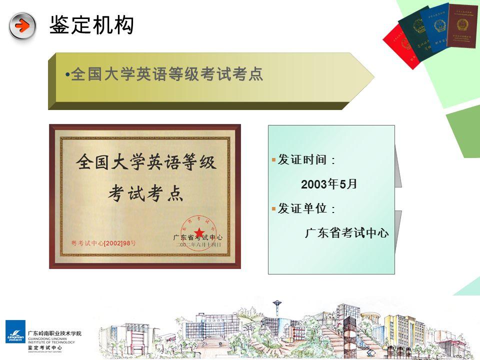 鉴定机构 全国大学英语等级考试考点  发证时间: 2003 年 5 月  发证单位: 广东省考试中心