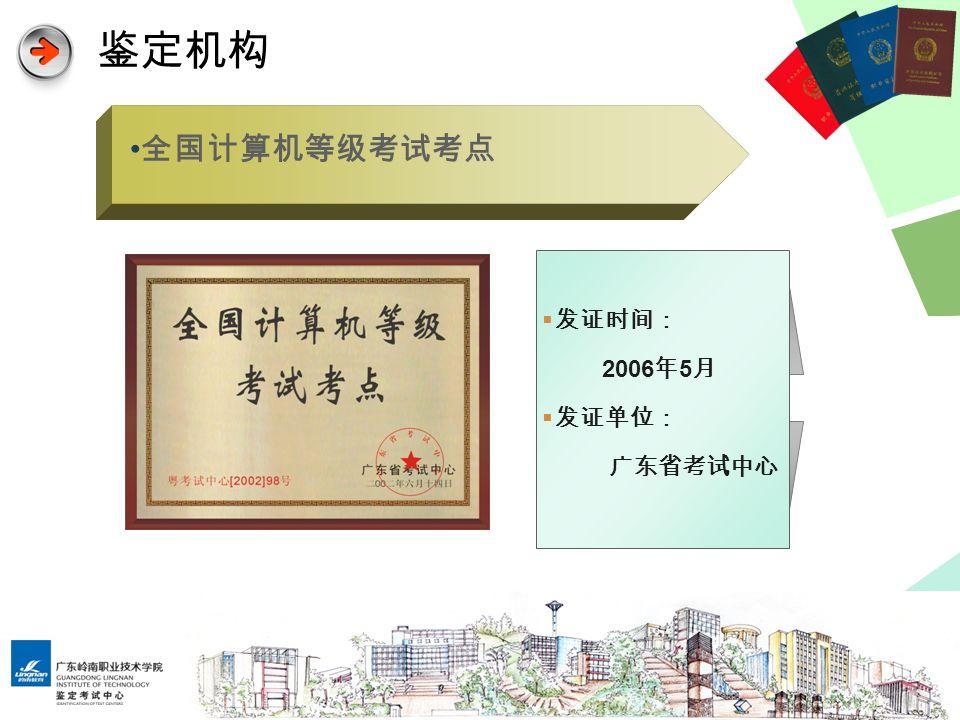 鉴定机构 全国计算机等级考试考点  发证时间: 2006 年 5 月  发证单位: 广东省考试中心