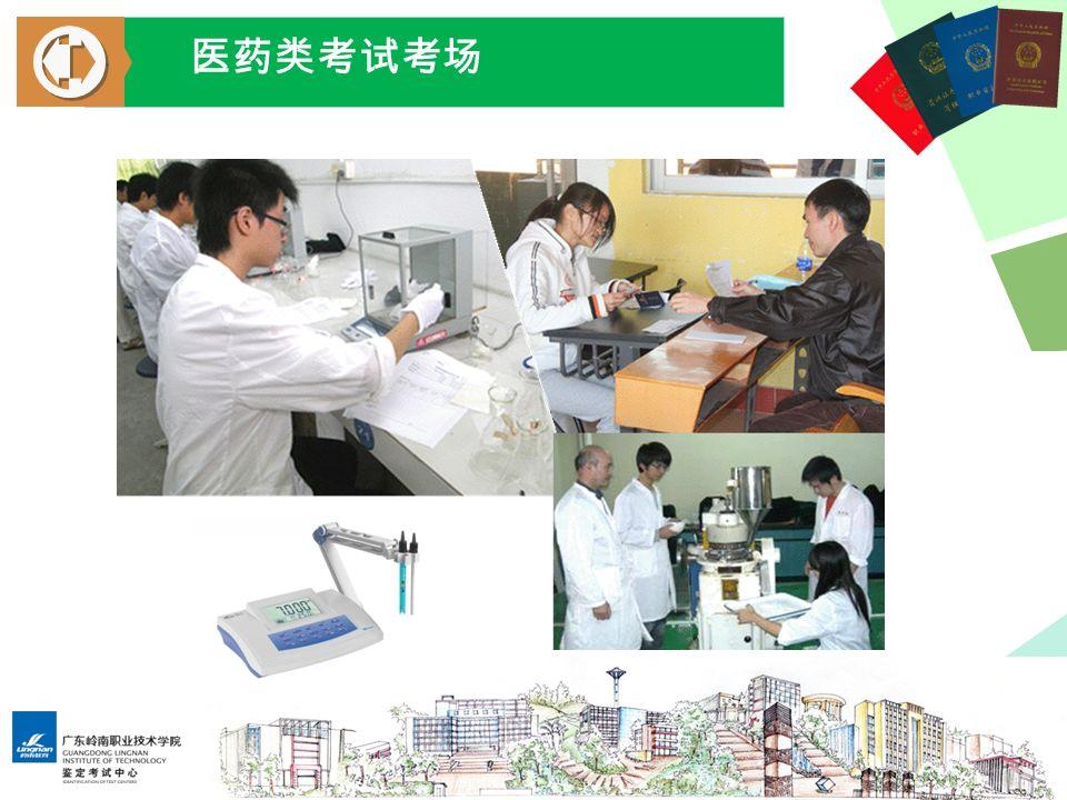 医药类考试考场