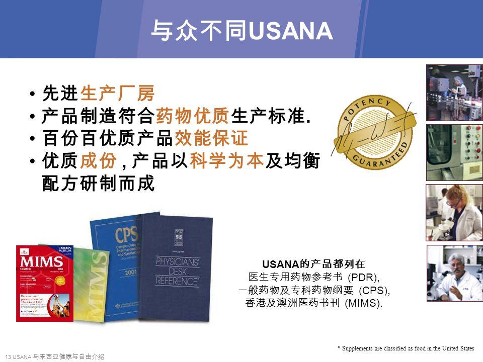 13 USANA 马来西亚健康与自由介绍 与众不同 USANA 先进生产厂房 产品制造符合药物优质生产标准.