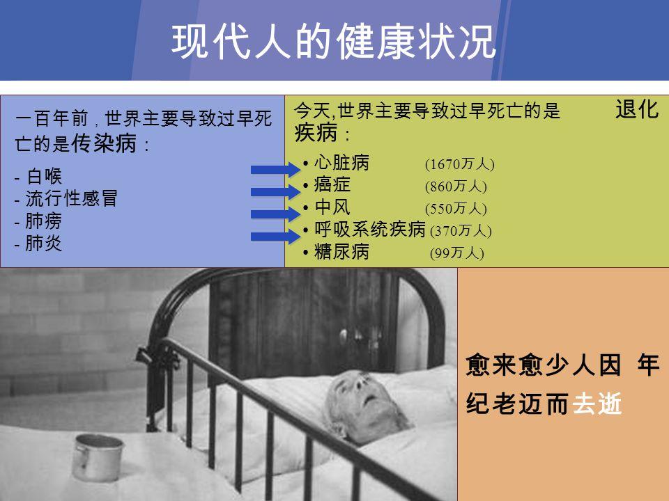 7 USANA 马来西亚健康与自由介绍 愈来愈少人因 年 纪老迈而去逝 现代人的健康状况 一百年前 , 世界主要导致过早死 亡的是 传染病 : - 白喉 - 流行性感冒 - 肺痨 - 肺炎 今天, 世界主要导致过早死亡的是 退化 疾病 : 心脏病 (1670 万人 ) 癌症 (860 万人 ) 中风 (550 万人 ) 呼吸系统疾病 (370 万人 ) 糖尿病 (99 万人 )