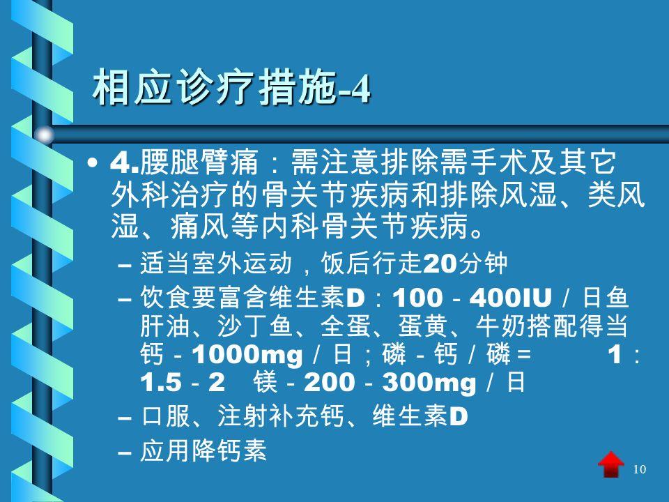 10 相应诊疗措施 -4 4.