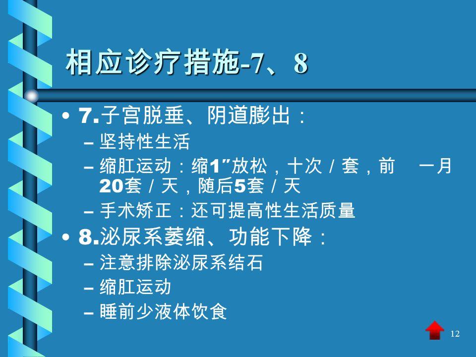 12 相应诊疗措施 -7 、 8 7.