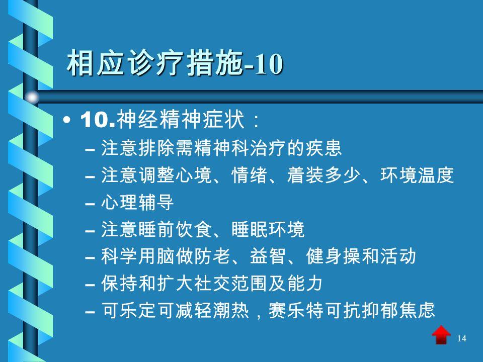 14 相应诊疗措施 -10 10.